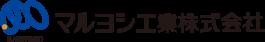 マルヨシ工業株式会社